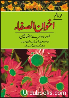 akhwan-alsafaa-aur-doosray-mazameen