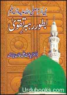 nabi akram-(pbuh)-bator-rehbar-e-taqwaa