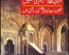 pakistan-kayliy-misali-nizam-talem-ki-tashkel
