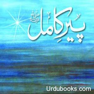Free peer ahmed novel by umera download urdu kamil e