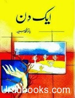 aik-din-by-bano-qudsia-novel