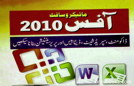Microsoft,Office,Office 2010,Office 2010 in urdu,computer books,urdu computer books