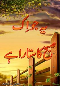 Ye Jo Ek Subah Ka Sitara Hai By Umera Ahmed