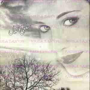 salma kanwal