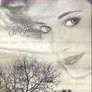 tere bina by salma kanwal