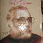 Be Niaz Sufi Baba By Ashfaq Ahmed