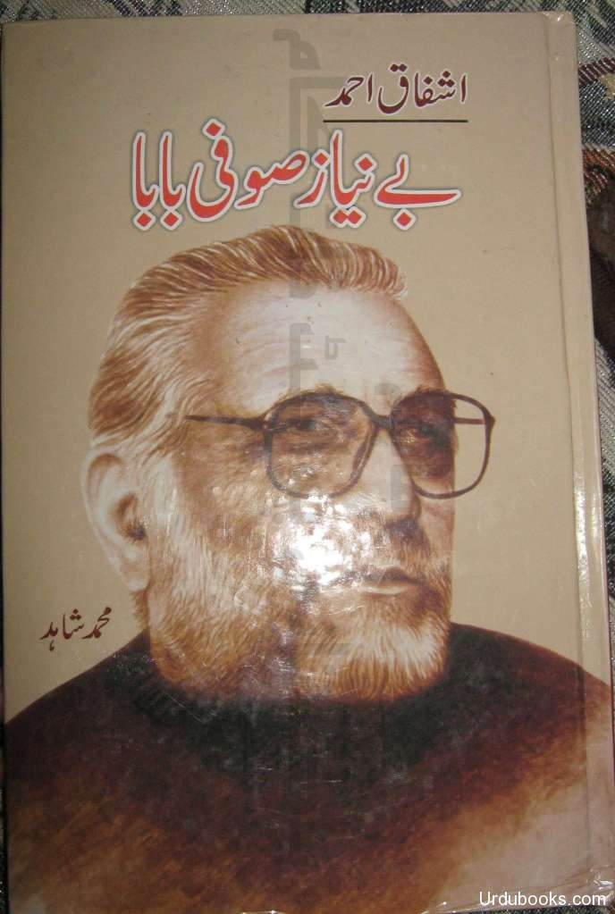 Be Niaz Sufi Baba By Ashfaq Ahmed