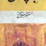 Free Download Gypsy Novel By Mutansar Hussain Tarar