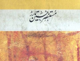 Free Download Gypsy Novel By Mutansar Hussain Tarar