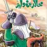 Sword Of Allah